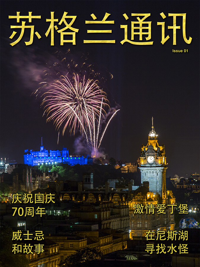 'Scotland Correspondent Issue 01 China'