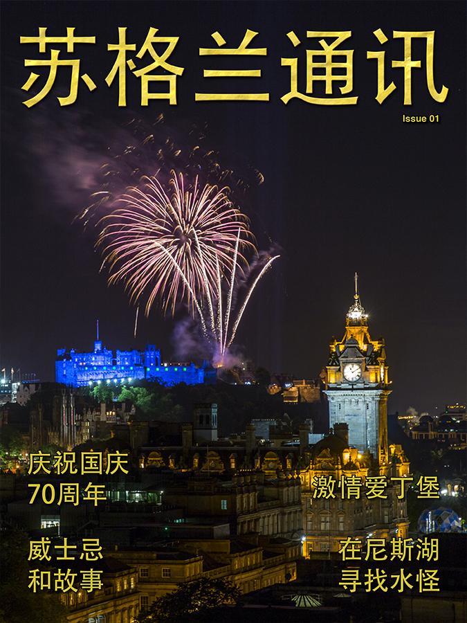 'Scotland Correspondent Issue 01 China'