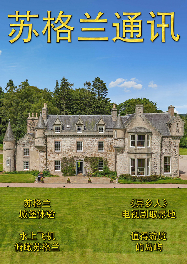 'Scotland Correspondent Issue 02 China'