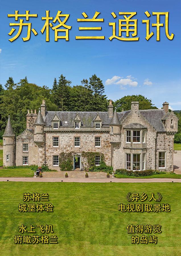 'Scotland Correspondent Issue 02 China'