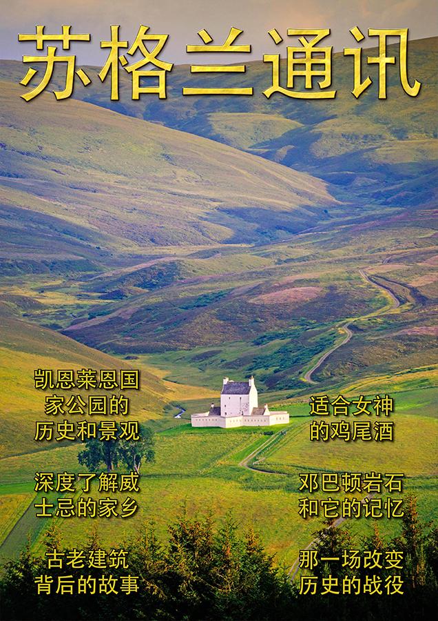 Scotland Correspondent Issue 4 China