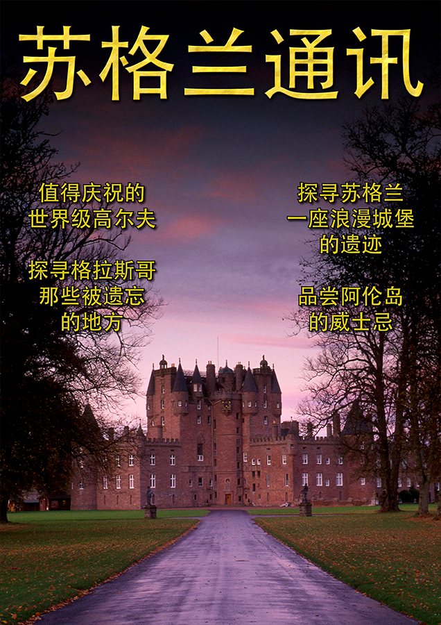 Discover Scotland China Issue 5